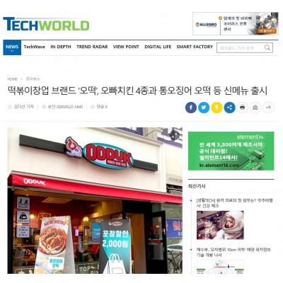 떡볶이창업 브랜드 '오떡', 오빠치킨 4종과 통오징어 …